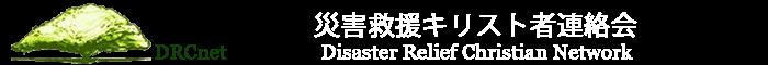 災害救援のためのキリスト教会ネットワーク