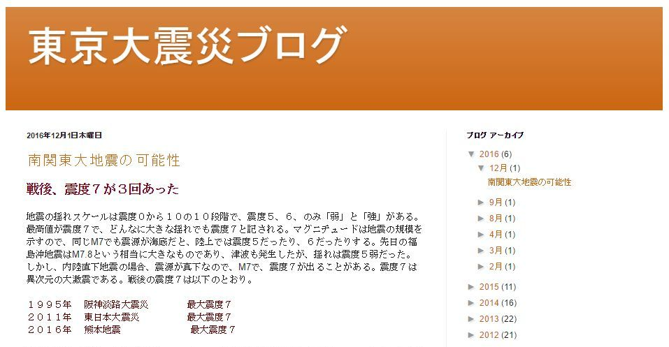 東京大震災ブログ2