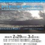 第4回国際神学シンポジウムチラシ_表_cut_sq