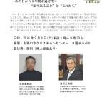 東日本大震災5周年を考える集会 案内
