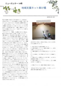 架け橋Newsletter_14_ページ_1