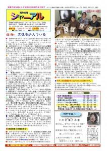 月報シャーアル 15.11.01(92)-1